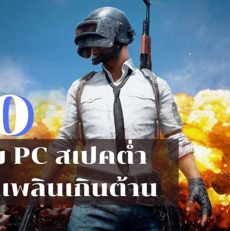 10 เกม PC สเปคต่ำ เล่นเพลินเกินต้าน