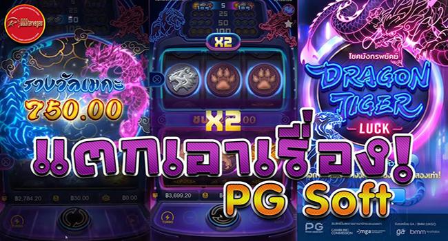 Dragon Tiger Luck เกมพีจีสล็อตแตกเยอะมาก Dragon Tiger Luck