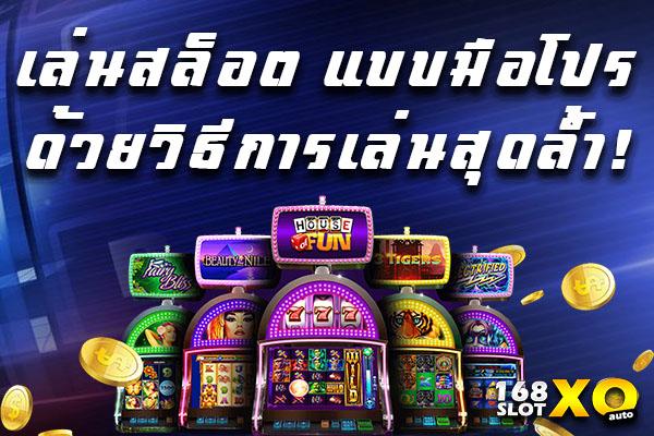 เล่นสล็อต แบบมือโปรด้วยวิธีการเล่นสุดล้ำ! สล็อต สล็อตออนไลน์ เกมสล็อต เกมสล็อตออนไลน์ สล็อตXO Slotxo Slot ทดลองเล่นสล็อต ทดลองเล่นฟรี ทางเข้าslotxo