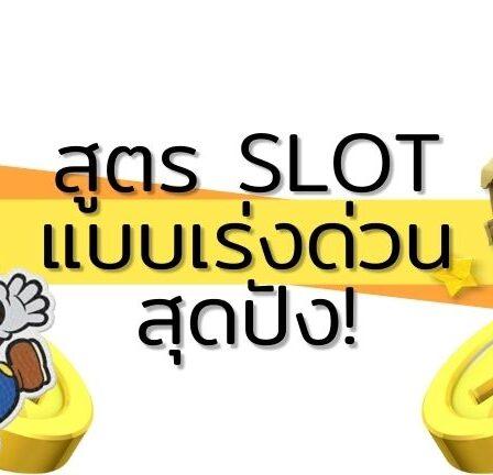 สูตร Slot แบบเร่งด่วน สุดปัง!