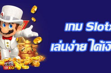 เกม Slotxo เล่นง่าย ได้เงินจริง สล็อต สล็อตออนไลน์ เกมสล็อต เกมสล็อตออนไลน์ เกมslotxo เกมslot slot slotxo ทดลองเล่นสล็อต สมัครสมาชิกสล็อต