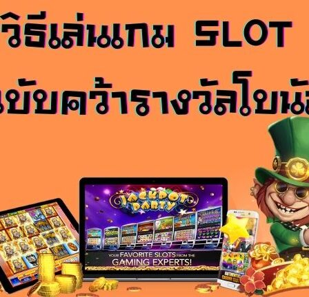 วิธีเล่นเกม SLOT ฉบับคว้ารางวัลโบนัส slot slotxo เกมสล็อต สล็อตออนไลน์ ทดลองเล่นเกมสล็อต สมัครสมาชิกslotxo ทางเข้าเล่นslotxo