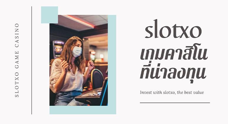 slotxo เกมคาสิโนออนไลน์ ที่น่าลงทุนที่สุด